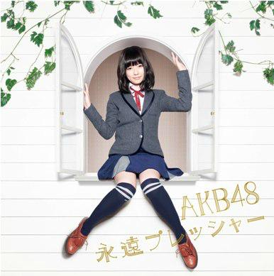 「永遠プレッシャー」 ジャケット・収録曲【AKB48 29thシングル】
