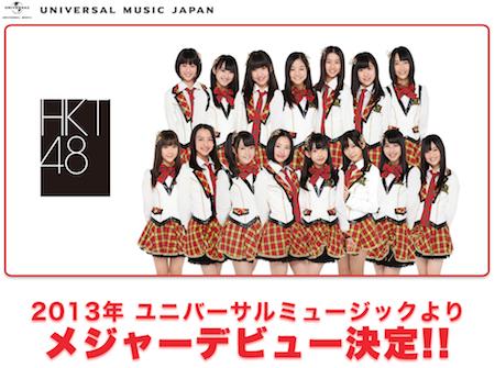 HKT48 メジャーデビュー決定!