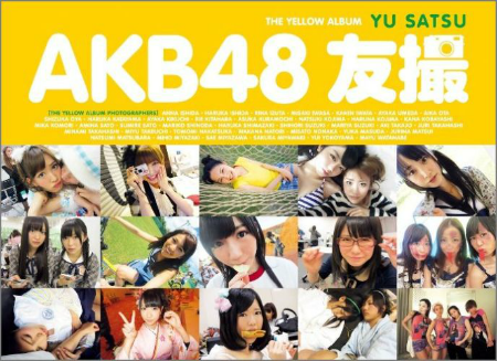 「AKB48 友撮 THE YELLOW ALBUM