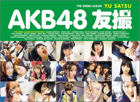 AKB48 友撮 THE GREEN ALBUM