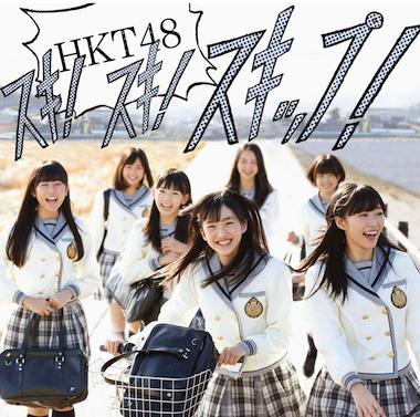 「スキ!スキ!スキップ!」 ジャケット・収録曲【HKT48 1stシングル】