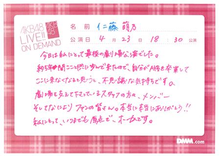 AKB48仁藤萌乃 DMMメッセージ
