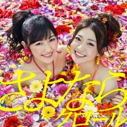 「さよならクロール」 ジャケット・収録曲【AKB48 31thシングル】