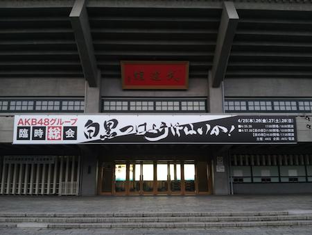 hkt48_budokan_report_7