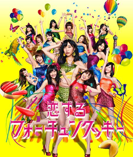 「恋するフォーチュンクッキー」ジャケット・収録曲【AKB48 32thシングル】