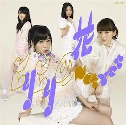 Not Yet 5th ヒリヒリの花 Type-B