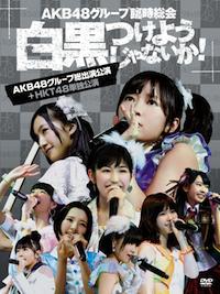 HKT48武道館単独公演