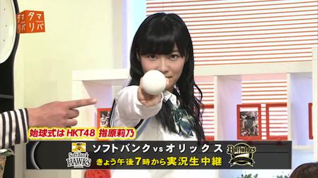 魔球を投げたいんですけど、どうしたらいいですか?【HKT48指原莉乃 初始球式】