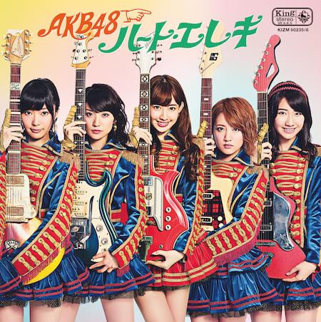 「ハート・エレキ」ジャケット・収録曲【AKB48 33thシングル】