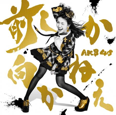 「前しか向かねえ」ジャケット・収録曲【AKB48 35thシングル】