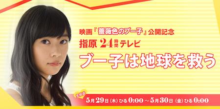 hkt48-sashihara-buko_ha_tikyuu_wo_sukuu-1