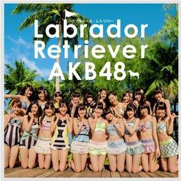 AKB48 36th ラブラドール・レトリバー 劇場盤