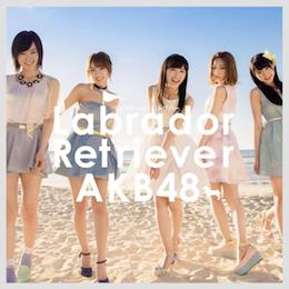 AKB48 36th ラブラドール・レトリバー 通常盤type-a