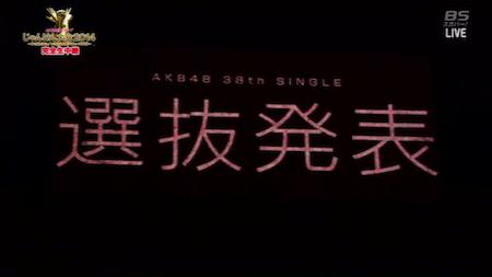 akb48 38THシングル