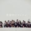 「希望的リフレイン」と東京オリンピック