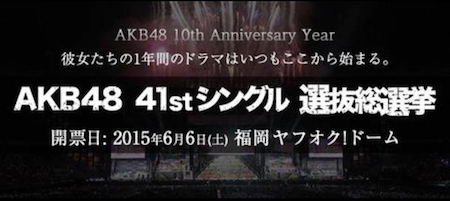 hkt48-sashihara-41th_sousenkyo-1