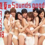 真夏のSounds Good! 26thシングル