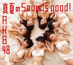 真夏のSounds Good 通常盤 Type-A