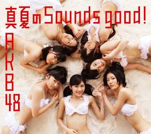 真夏のSounds Good 通常盤 Type-B