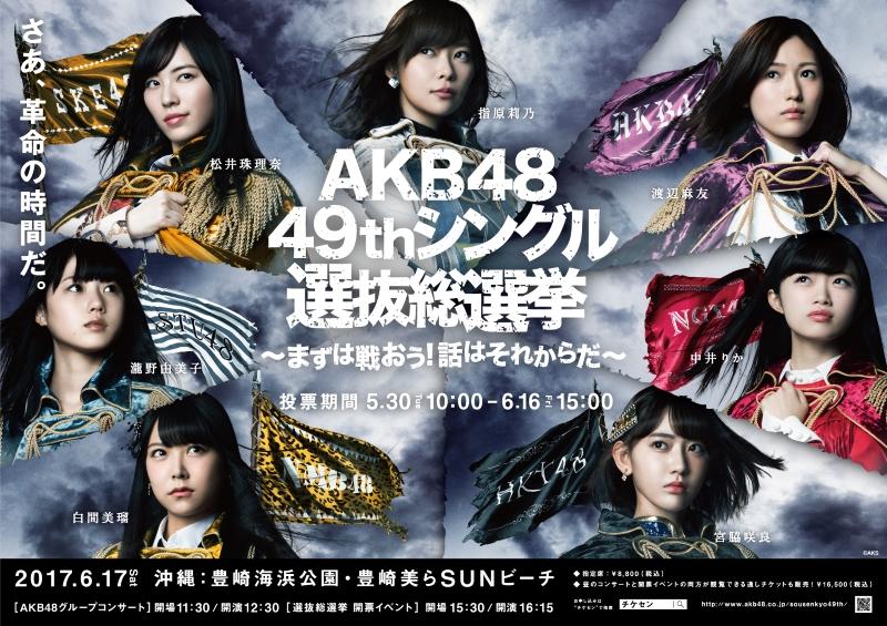 AKB4849THSシングル選抜総選挙
