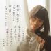 [鈴懸の木の道で「君の微笑みを夢に見る」と言ってしまったら…]ジャケット・収録曲【AKB48 34thシングル】