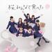 「桜、みんなで食べた」 ジャケット・収録曲【HKT48 3rdシングル】